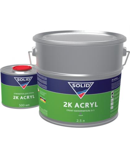 SOLID 2K ACRYL (2500+500мл) - наполнительный грунт 5+1, (в комп. с отвердит.)
