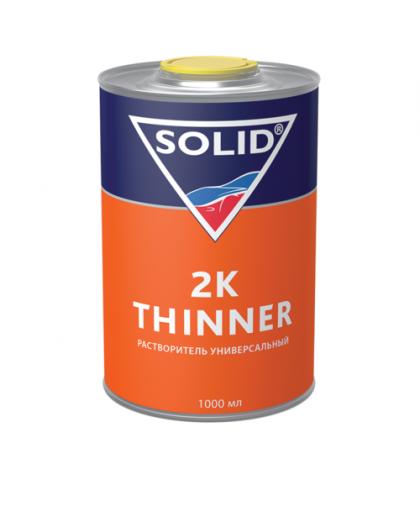 SOLID 2K THINNER (фасовка 1000 мл) - растворитель для 2К материалов