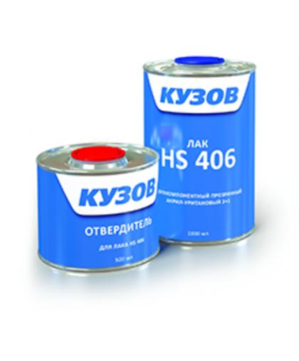 Лак КУЗОВ HS 406, в комплекте с отвердителем 1000 + 500 гр