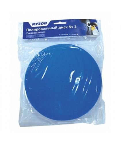 Полировальный диск №2 - 150 мм, универсальный (Синий)