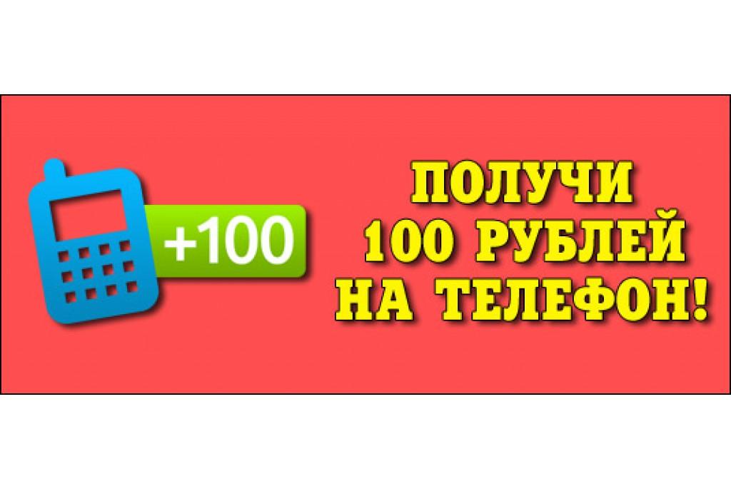 Акция! 100 рублей на телефон за отзыв о нас!