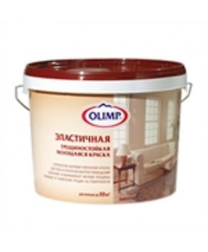 OLIMP Краска латексная трещиностойкая эластичная моющаяся для стен и потолков - матовая