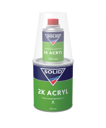 SOLID 2K ACRYL (800+160мл) - наполнительный грунт 5+1, (в комп. с отвердит.)